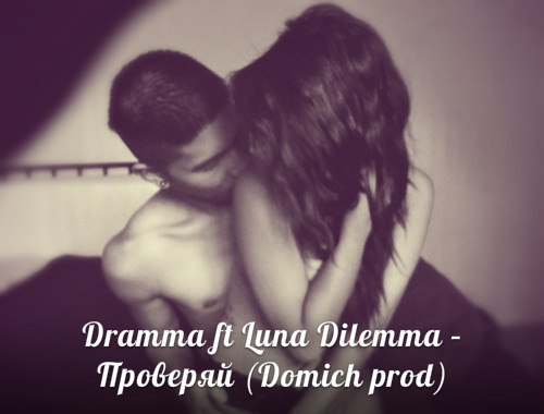 Проверяй (Domich prod) Dramma ft Luna Dilemma
