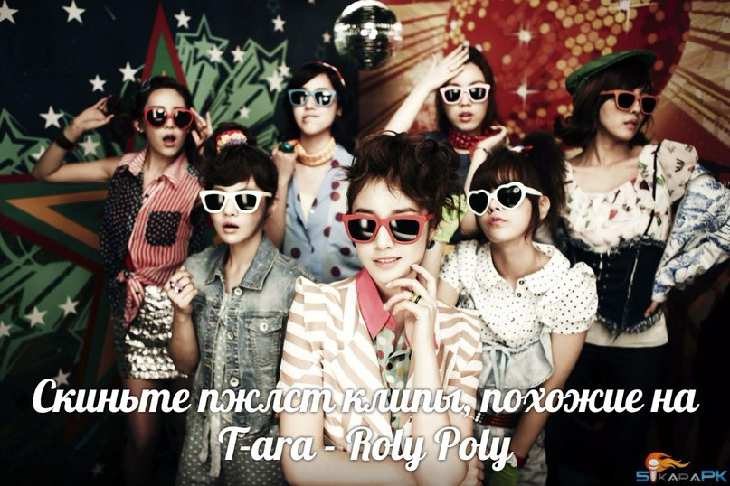 Roly-Poly T-ARA