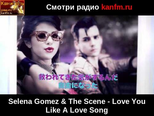 Love you like a love song Selena Gomez and The Scene