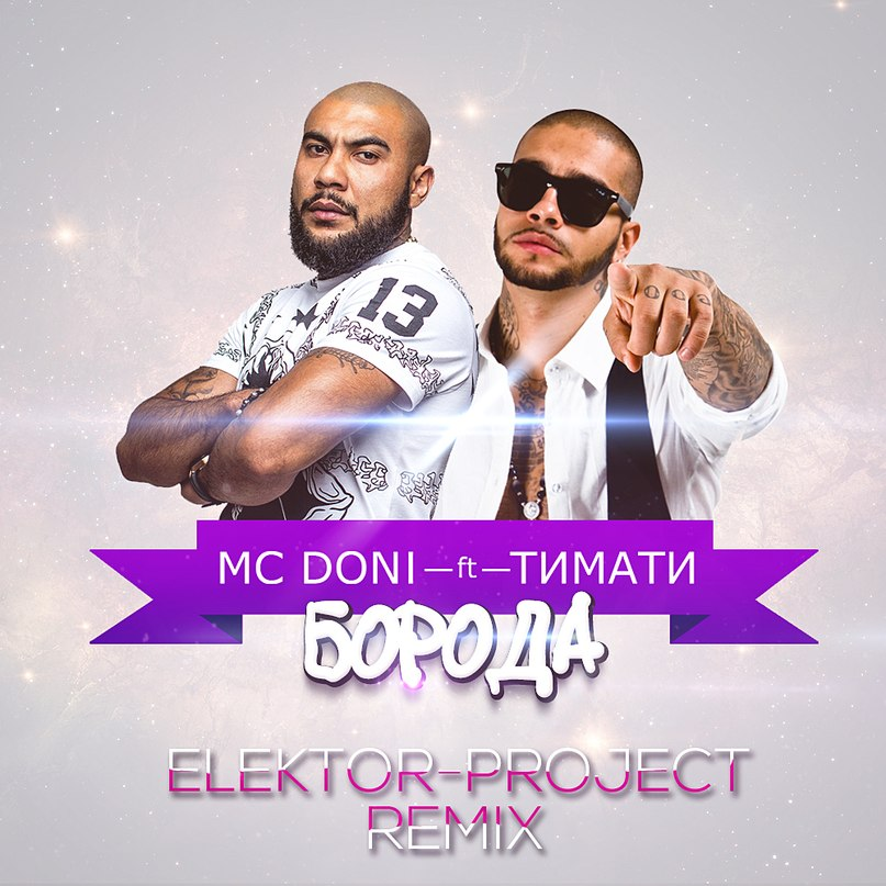 Борода (ELEKTOR-PROJECT Remix) MC DONI ft. Тимати