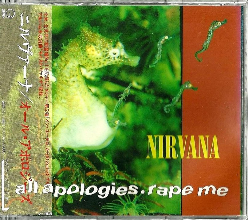 All Apologies Nirvana(Нирвана)